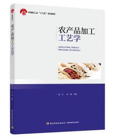 """农产品加工工艺学(中国轻工业""""十三五""""规划教材)"""