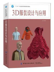 3D服装设计与应用