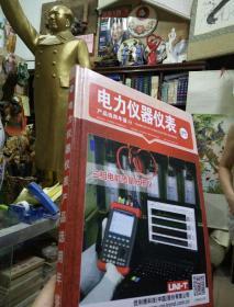 中国产品选用年鉴-电力仪器仪表  2018-2019)全新出版