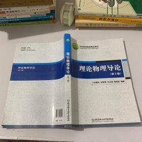理论物理导论(第3版)/北京高等教育精品教材