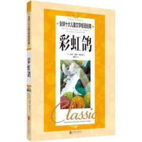 彩虹鸽-全球十大儿童文学桂冠经典