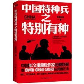 中国特种兵之特别有种 正版  纷舞妖姬  9787505736917