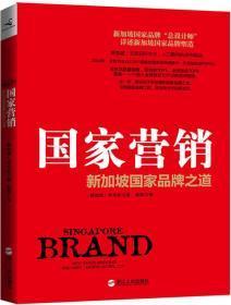国家营销 正版  (新加坡) 许木松著  9787213049514
