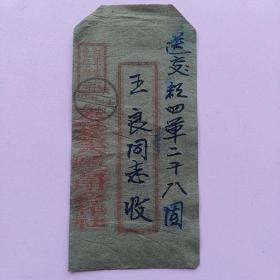 蘇維埃紅色政權信封