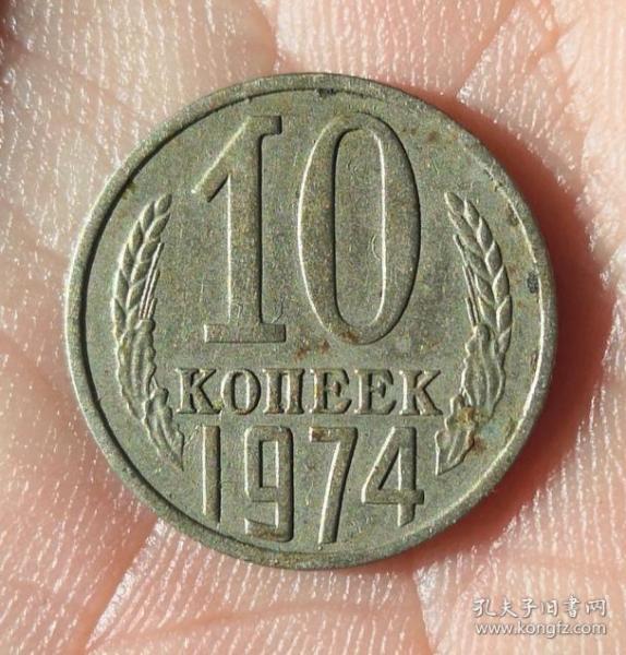 1974年蘇聯10戈幣一枚(保真)