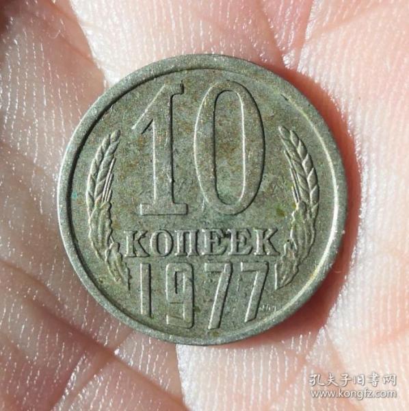 1977年蘇聯10戈幣一枚(保真)