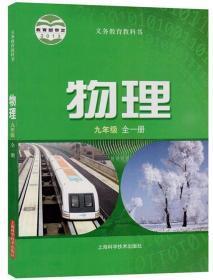 沪科版物理9九年级全一册物理书 上海科学技术出版社 封面磨损
