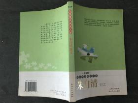 朱自清散文——学生版·名家精品阅读之旅