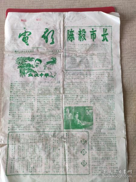 電影(衢州人民電影院)