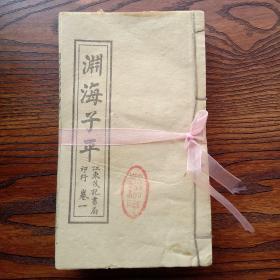 淵海子平 七冊套裝