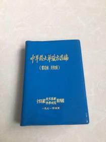 中草药土单验方选编