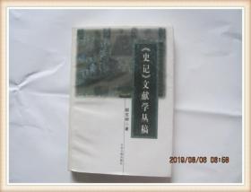 史记文献学丛稿(中国古代文学:文献与理论研究)/签名本