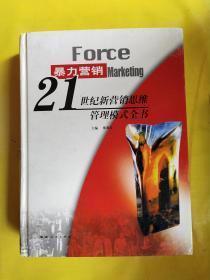 暴力营销—— 21世纪新营销思维管理模式全