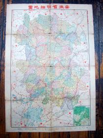 民國二十六年   民國地圖: 安徽省明細地圖(78*54.5CM 1:90萬)