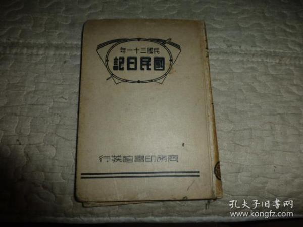 民國31年國民日記一冊