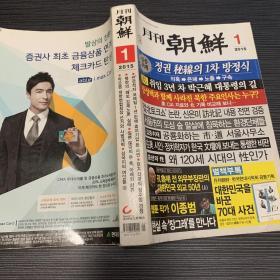 月刊 朝鲜2015年1月