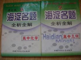 海淀名题全析全解   高中几何.(修订版)高中化学 两本合售