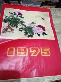 1975年掛歷(14張全)