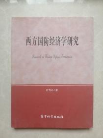 西方国防经济学研究(作者杜为公签赠本)