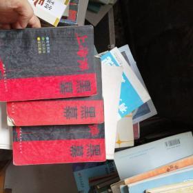 上海灘黑幕一二三   3冊合售  看圖