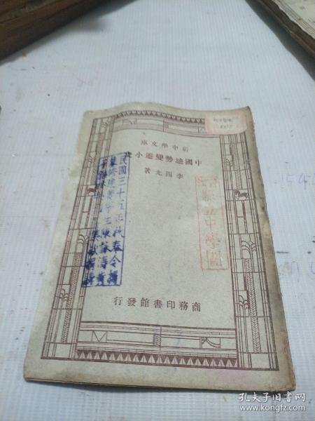 新中學文庫:中國地勢變遷小史