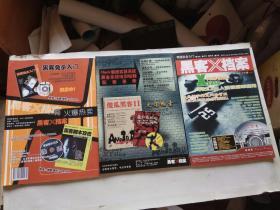 黑客x档案2010年1月(有光盘)