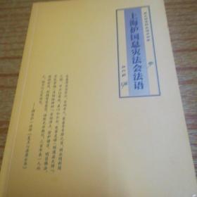 上海護國息災法會法語