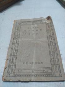 新中學文庫:動物學小史