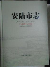 安陆市志(1979-2000)