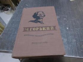M ГOPБKИЙ 高尔基短篇小说与随笔  库2