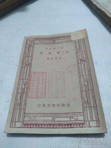 新中學文庫:有線電報