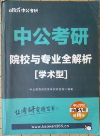 中公考研 院校与专业全解析 学术型
