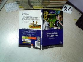 黑布林英语阅读:高二年级 1 了不起的盖茨比      .