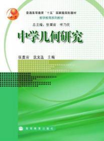 正版 中学几何研究 张奠宙 高等教育出版社 9787040177626