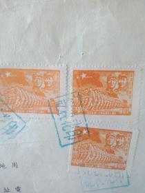 1953年華東建筑工程公司《電燈用電契約》一張,貼1949年華東人民郵政發行解放軍八一建軍廿二周年紀念郵票三張,蓋印花稅票訖