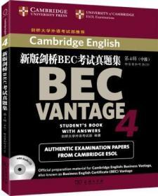 新版剑桥BEC考试真题集·第4辑:中级