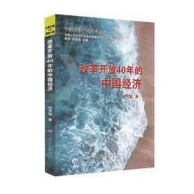 改革开放40年的中国经济