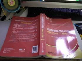 项目管理知识体系指南【PMBOK指南】第五版10-2008