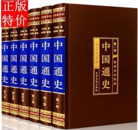 中国通史  (绸面精装16开.全六卷)插盒