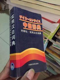 实用汉日词典(中日辞典)