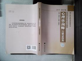 国家职业资格培训教程:心理咨询师 习题与案例集(2015修订版)