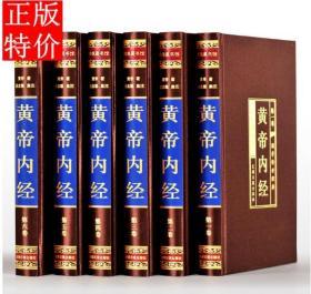 黄帝内经 (绸面精装16开,全六卷)插盒