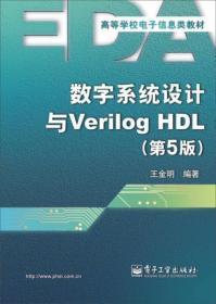 数字系统设计与Verilog HDL(第5版)