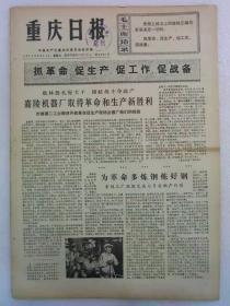 (重慶日報)第2292號