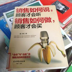 销售如何说,顾客才会听;销售如何做,顾客才会买
