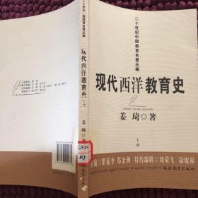 现代西洋教育史-姜琦(上、下册)(二十世纪中国教育名著丛编)