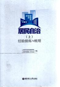 居民自治(上、下).经验提炼与梳理.案例精选与剖析.2册合售