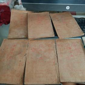 《中華字典》六冊合售