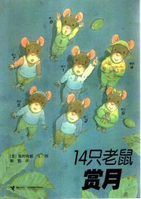 14只老鼠賞月