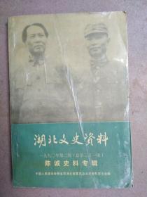 湖北文史资料(陈诚史料专辑)